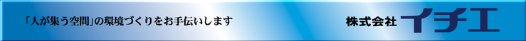 株式会社イチエのサイトです。